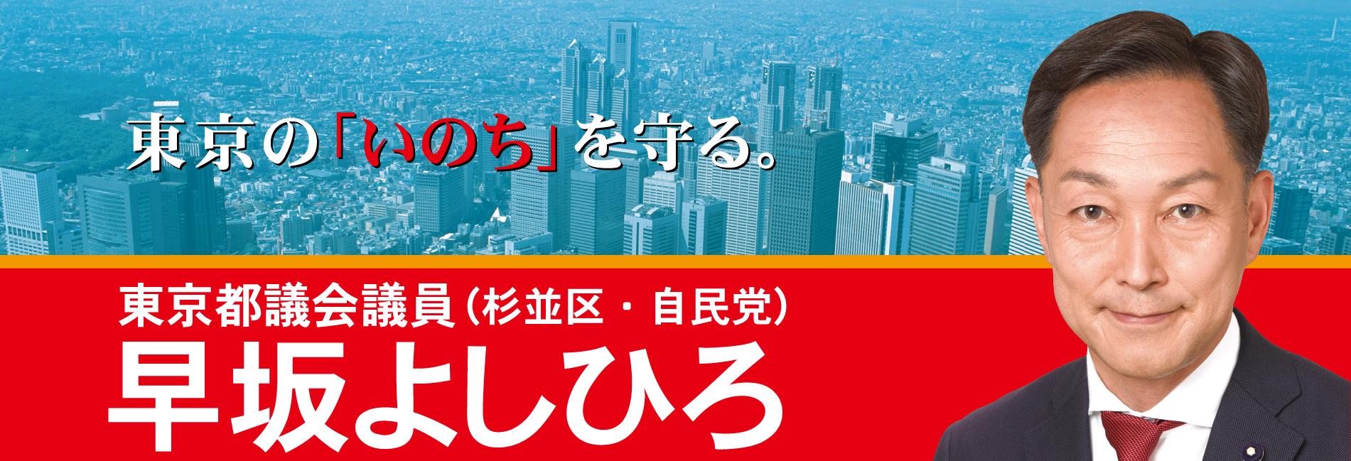 東京都議会議員 早坂よしひろ(杉並区・自民党) OFFICIAL WEBSITE